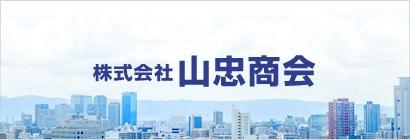 株式会社山忠商会