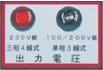 出力電圧表示灯